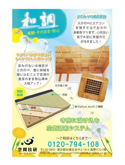 エアコン床暖房web