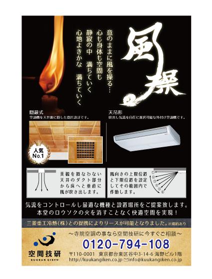 20150528 空調DM-ロウソクweb