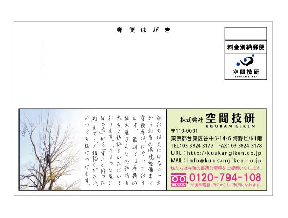 樹木お葉書宛名面3月